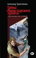 "Тайны ""Монастырского приюта"""