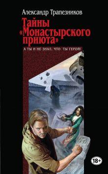 Трапезников А.А. - Тайны Монастырского приюта обложка книги