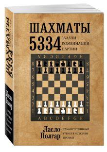 Полгар Л. - Шахматы. 5334 задачи, комбинации и партии обложка книги