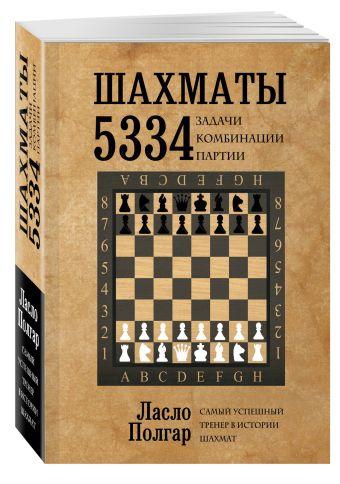 Шахматы. 5334 задачи, комбинации и партии Полгар Л.
