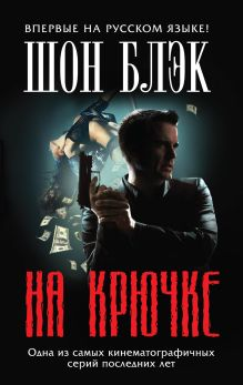 Блэк Ш. - На крючке обложка книги