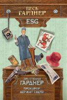 Гарднер Э.С. - Прокурор держит свечу' обложка книги