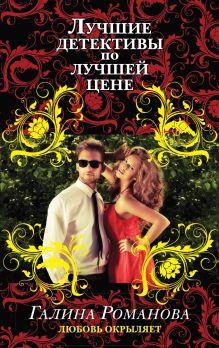 Романова Г.В. - Любовь окрыляет обложка книги