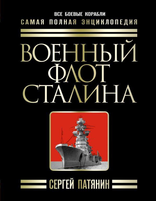Военный флот Сталина. Самая полная энциклопедия Патянин С.В.