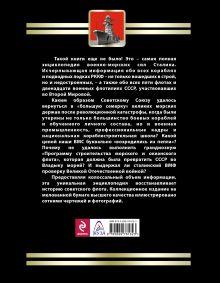 Обложка сзади Военный флот Сталина. Самая полная энциклопедия Сергей Патянин