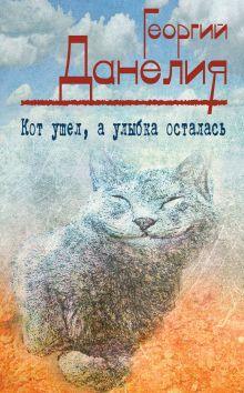 Кот ушел, а улыбка осталась обложка книги