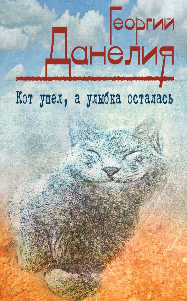 Кот ушел, а улыбка осталась Данелия Г.Н.