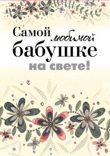 Епифанова О. - Самой любимой бабушке на свете! обложка книги