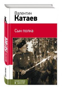 Катаев В.П. - Сын полка обложка книги