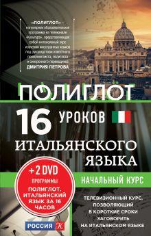 Обложка 16 уроков Итальянского языка. Начальный курс + 2 DVD
