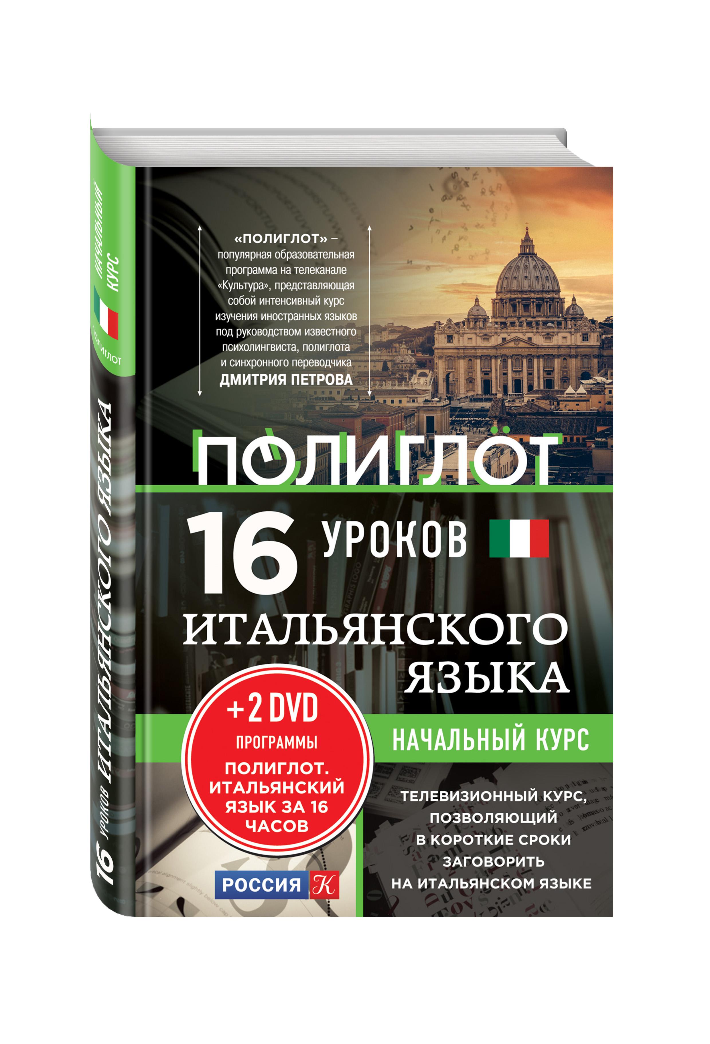 16 уроков Итальянского языка. Начальный курс + 2 DVD