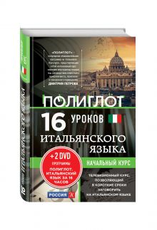 - 16 уроков Итальянского языка. Начальный курс + 2 DVD Итальянский язык за 16 часов обложка книги