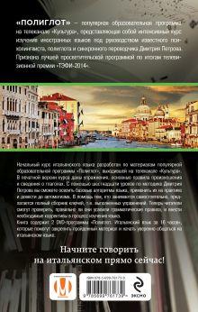 Обложка сзади 16 уроков Итальянского языка. Начальный курс + 2 DVD