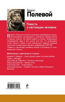 Обложка сзади Повесть о настоящем человеке Борис Полевой
