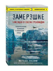 Митчелл Зукофф - Замерзшие. 5 месяцев в снегах Гренландии обложка книги