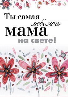 - Ты самая любимая мама на свете! обложка книги