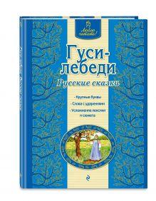 - Гуси-лебеди. Русские сказки обложка книги