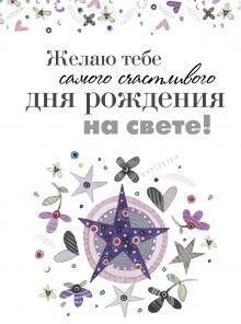 Желаю тебе самого счастливого дня рождения на свете!