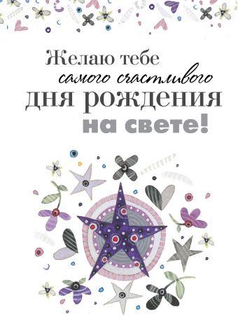 Желаю тебе самого счастливого дня рождения на свете! Епифанова О.
