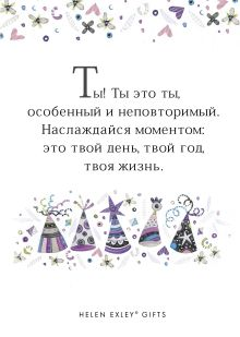 Обложка сзади Желаю тебе самого счастливого дня рождения на свете! Ольга Епифанова