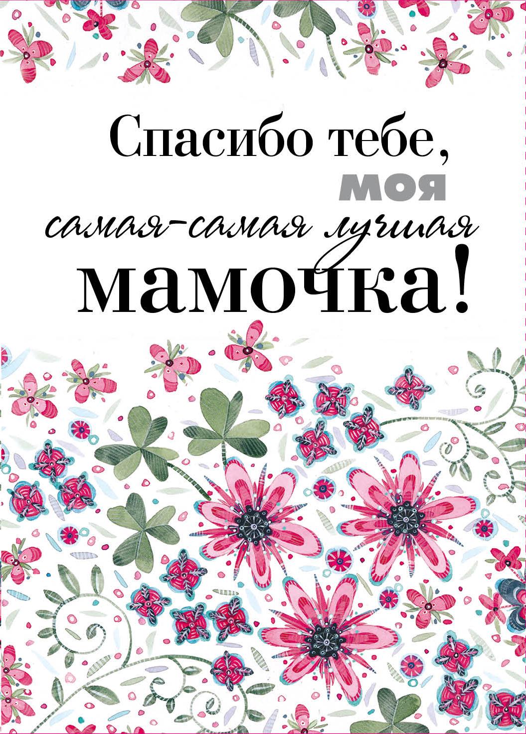Открытки маме благодарность, открытку