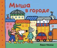 Казенс Л. - Мыша в городе обложка книги