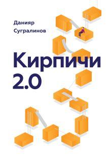 Сугралинов Д. - Кирпичи 2.0 обложка книги