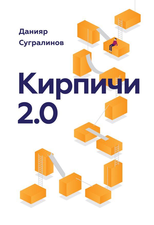 Кирпичи 2.0 Сугралинов Д.