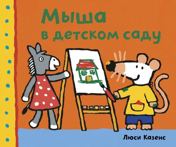 Мыша в детском саду Казенс Л.