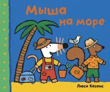 Казенс Л. - Мыша на море обложка книги