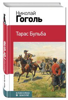 Тарас Бульба обложка книги