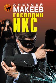 Макеев А.В. - Господин Икс обложка книги