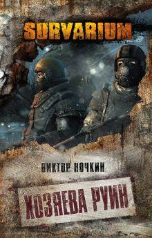 Ночкин В. - Хозяева руин обложка книги