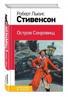 Стивенсон Р.Л. - Остров Сокровищ обложка книги