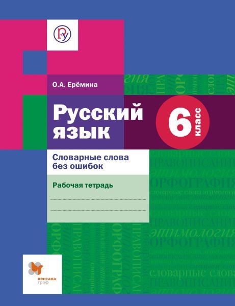 Русский язык. Словарные слова без ошибок. 6 класс. Рабочая тетрадь