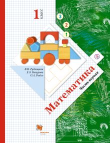 Математика. В 2 частях. 1кл. Учебник. Изд.5 обложка книги