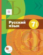 Русский язык. 7 кл. Учебник с аудиоприложением и приложением. Изд.1