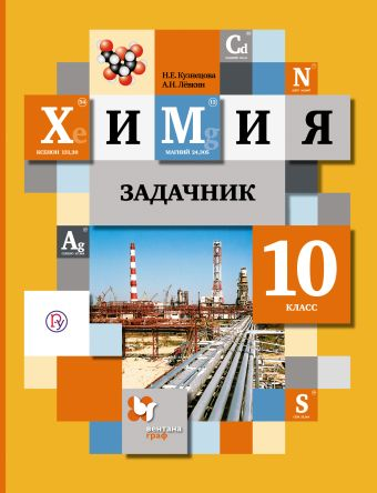 Химия. 10 класс. Задачник КузнецоваН.Е., ЛевкинА.Н.