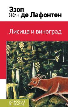 Эзоп , Лафонтен Ж.де - Лисица и виноград обложка книги
