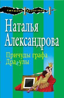 Александрова Н.Н. - Причуды графа Дракулы обложка книги