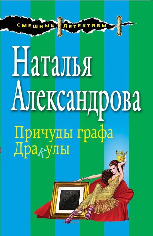 Причуды графа Дракулы Александрова Н.Н.