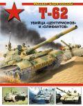 Т-62. Убийца «Центурионов» и «Олифантов»