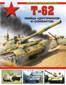 Барятинский М.Б. - Т-62. Убийца «Центурионов» и «Олифантов» обложка книги
