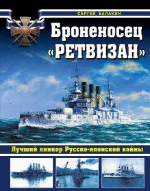 Балакин С.А. - Броненосец «Ретвизан». Лучший линкор Русско-японской войны обложка книги