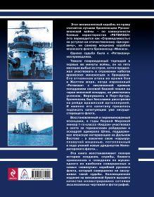 Обложка сзади Броненосец «Ретвизан». Лучший линкор Русско-японской войны Сергей Балакин