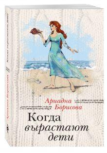 Борисова А. - Когда вырастают дети обложка книги