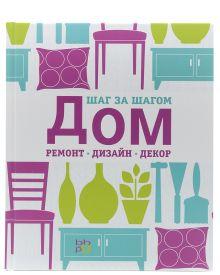 Стил, К. - Дом, ремонт, дизайн, декор. Шаг за шагом обложка книги