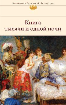 - Книга тысячи и одной ночи обложка книги