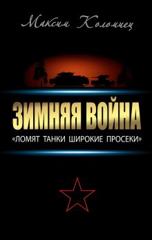 Обложка Зимняя война: «Ломят танки широкие просеки» Максим Коломиец