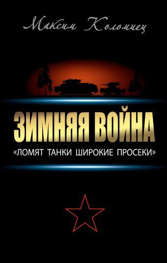 Зимняя война: «Ломят танки широкие просеки» Коломиец М.